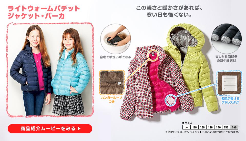 Áo lông vũ siêu nhẹ không mũ cho bé gái.